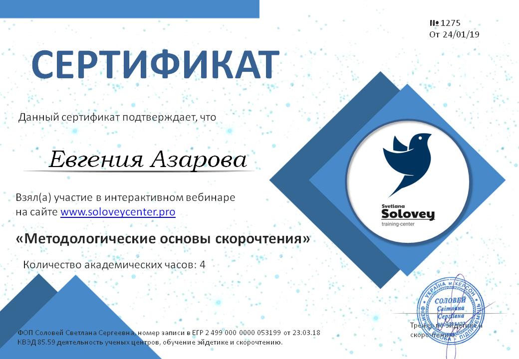 Скорочтение сертификат